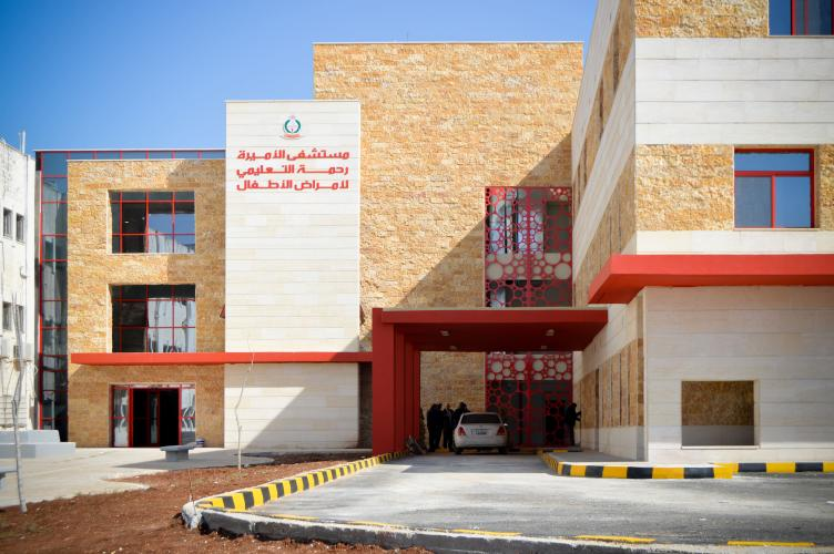 PRINCESS RAHMA PEDRIATRIC HOSPITAL