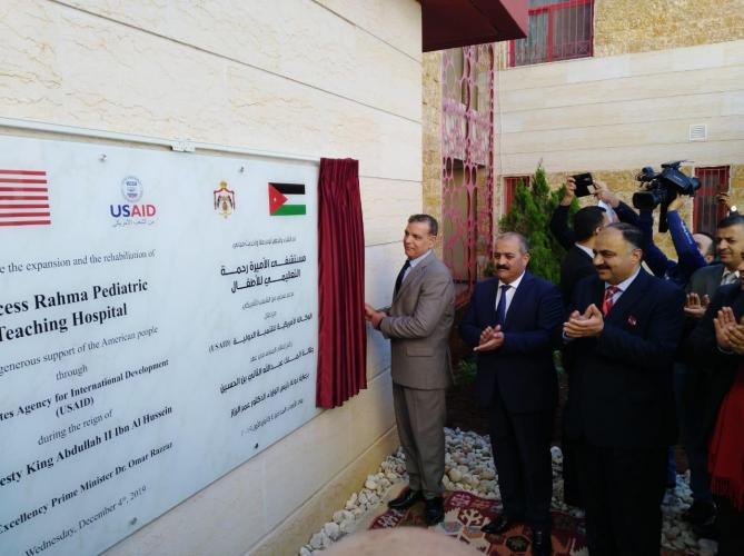 Princess Rahma Hospital Expansion and Renovation Opening Ceremony